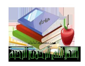 التربية الصحية والنسوية نظام المقررات المشترك كتاب الطالبة
