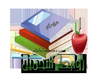 تحميل كتاب الكفايات اللغوية 1 دليل المعلم
